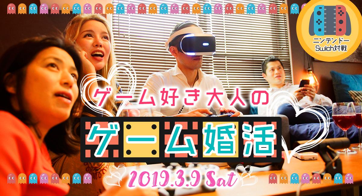 ゲーム,婚活,恋活,東京,品川,Nintendo,ゆうたの