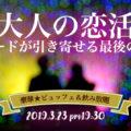3/23(土) 大人の恋活@新宿
