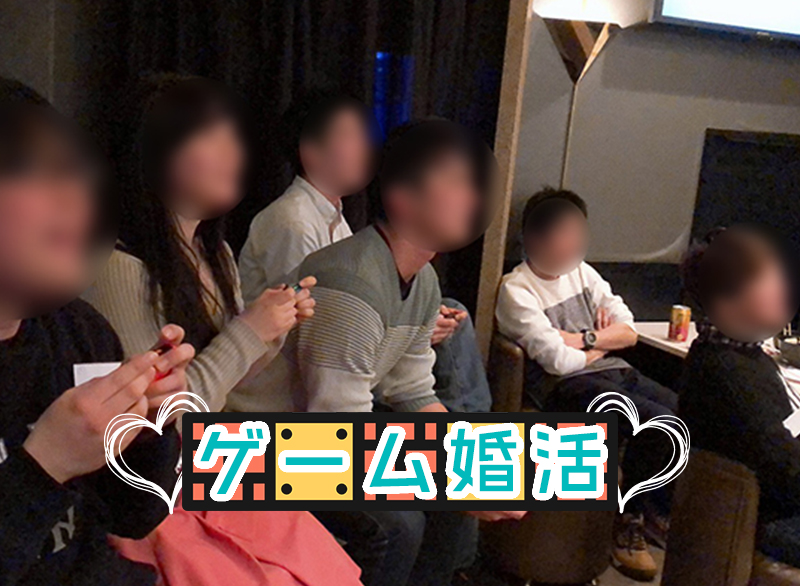 ゲーム,婚活,恋活,東京,新宿,Nintendo,ゆうたの