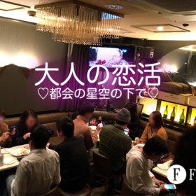 アラサー,婚活,恋活,東京,新宿,Nintendo,ゆうたの