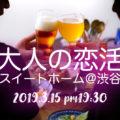 3/15(金)  大人の恋活パーティ@渋谷