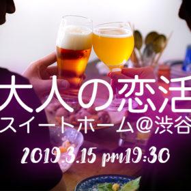 ホームパーティ,婚活,恋活,趣味コン,渋谷,恋活,東京,