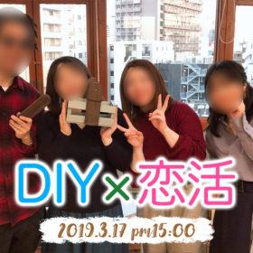 アラサー,婚活,恋活,東京,渋谷,DIY