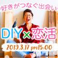 3/17(日)  趣味コン☆DIY×恋活パーティ@渋谷