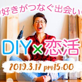 DIY,婚活,恋活,趣味コン,渋谷,恋活,東京,