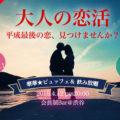 【満員御礼】4/12(金) 大人の恋活@渋谷