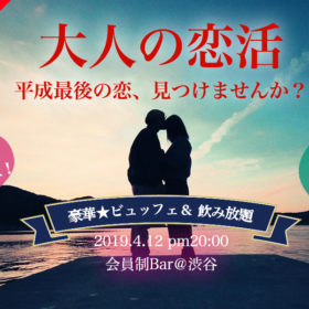 アラサー,婚活,恋活,東京,渋谷,出会い,大人