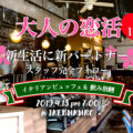 4/13(土)【定員100人】新生活応援★ 大人の恋活@池袋