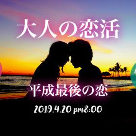 アラサー,婚活,恋活,東京,品川,出会い,大人