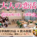 4/21(日)【150人】豪華海鮮★ 大人の恋活@門前仲町